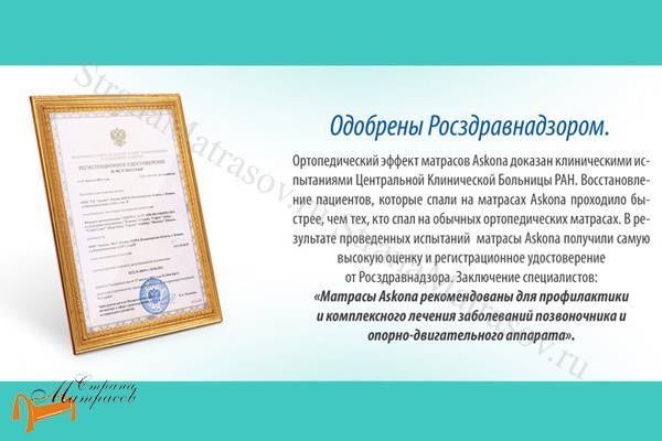 Аскона Ортопедический матрас Compact Record , одобрено Росздравнадзором