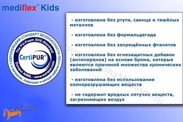 Аскона Детский матрас Mediflex Tutsy Kids , рекомендует Дикуль, съемный чехол, лен