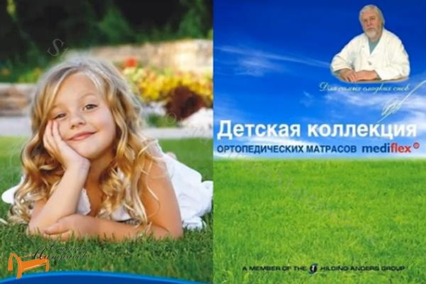 Аскона Детский матрас Mediflex Happy Kids , рекомендует Дикуль, детский матрас, съемный чехол, лен, независимые пружины