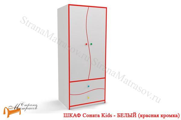Орматек Шкаф 2-х дверный Соната Kids (для девочек)  (глубина 580 мм) , ширина 800 мм, мдф, кровать для подростка