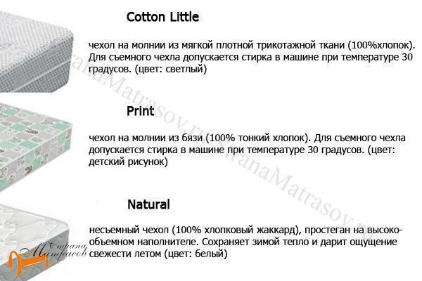 Орматек Детский матрас Kids Soft (чехол Cotton Little)