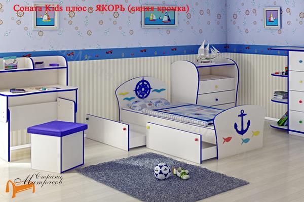 Орматек Детская кровать Соната Kids Плюс (для мальчиков) с ящиками и с основанием , лдсп, мдф, подростковая, детская, для ребенка, ящик, бортик