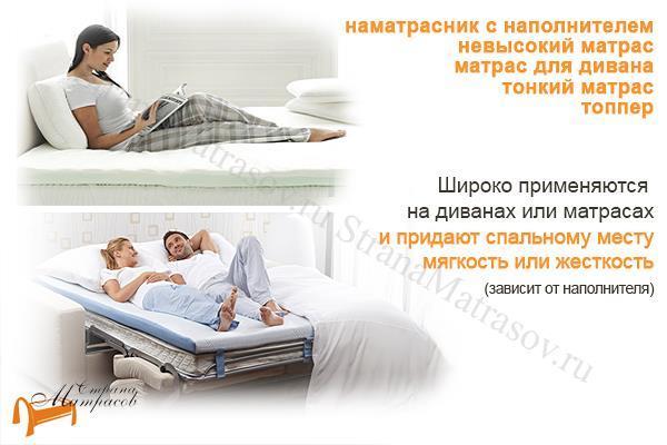 Орматек Наматрасник Massage