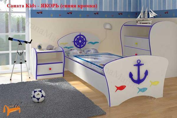 Орматек Кровать Соната Kids (для мальчиков) с основанием , лдсп, мдф