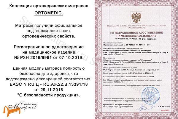 Райтон Матрас ортопедический OrtoBio P (Plush)  EVS 760 9-zone , сертификат