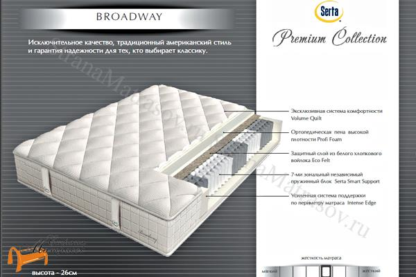 Serta (США) Матрас Broadway (Premium Collection) 7 зон , бродвей, матрас серта