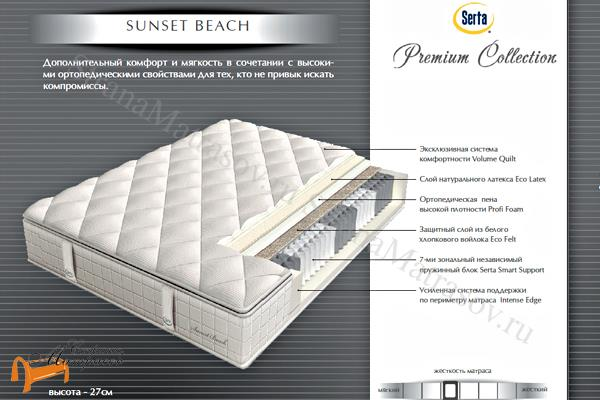Serta (США) Матрас Sunset Beach (Premium Collection) 7 зон , сансет бич, матрас серта