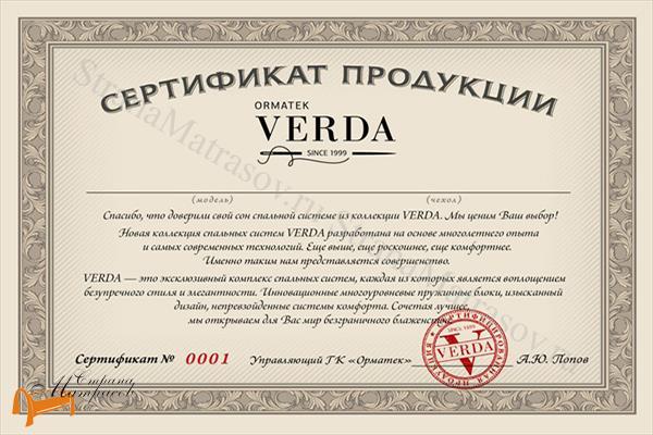 Verda  декоративная, комплект №9 (в наборе 7шт подушек) , сертификат Verda
