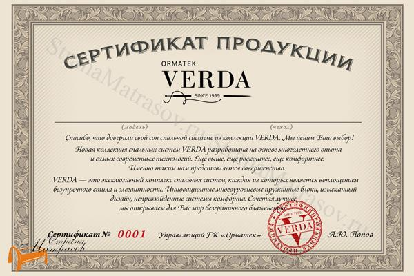 Verda  Прикроватная ступень Verda , спальная система Верда, пуф, пуфик, сертификат