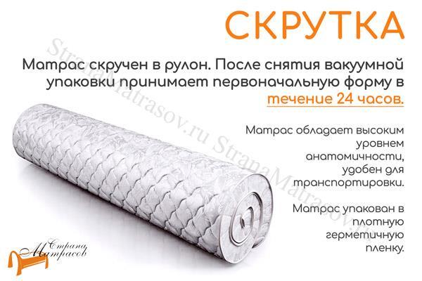 Промтекс-Ориент Ортопедический матрас Soft Мидл Мемори TFK 550 , скрутка